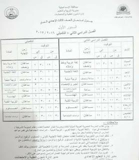 جدول امتحانات الصف الثالث الاعدادى محافظة الاسماعيلية الترم الثانى 2017