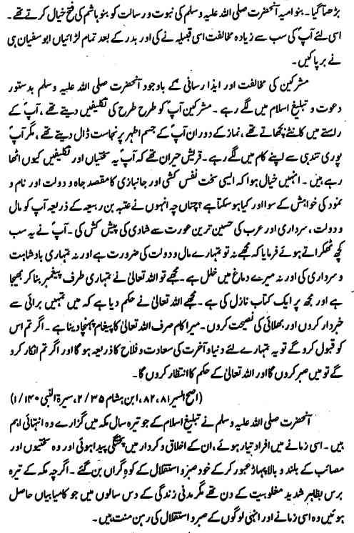 Khutba Hajjatul Wida Urdu