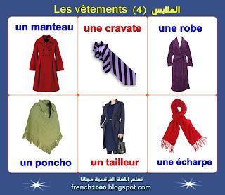 les vêtements   الملابس بالفرنسية