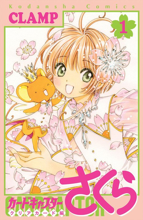 vol.1 de Cardcaptor Sakura - Clear Card Hen