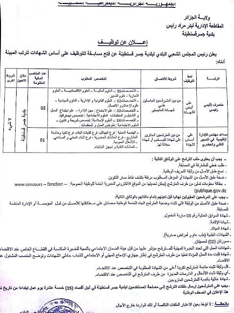 إعلان عن توظيف في بلدية جسر قسنطينة بالعاصمة -- جانفي 2019