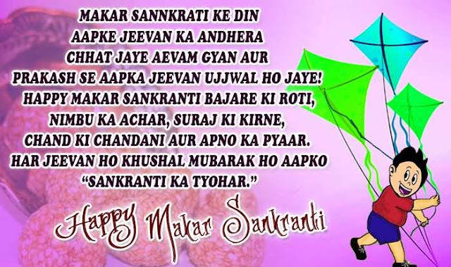 Happy Makar Sankranti 2018 SMS In Hindi