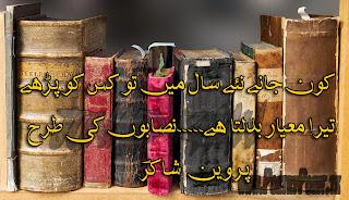 Parveen shakir sad poetry on new year