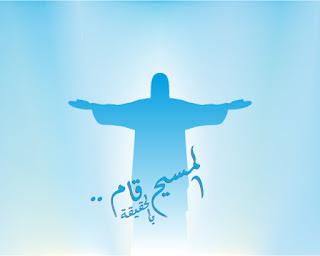 عيد القيامة المجيد