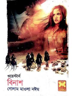 Binash by Golam Mawla Nayeem (Western Series)
