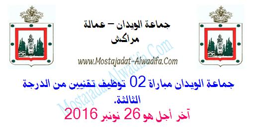 جماعة الويدان - عمالة مراكش مباراة 02 توظيف تقنيين من الدرجة الثالثة. آخر أجل هو 26 نونبر 2016