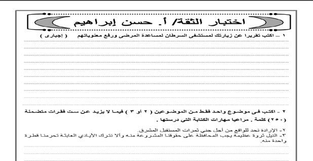 تحميل نموذج امتحان بوكليت لغة عربية للصف الثالث الثانوى 2019