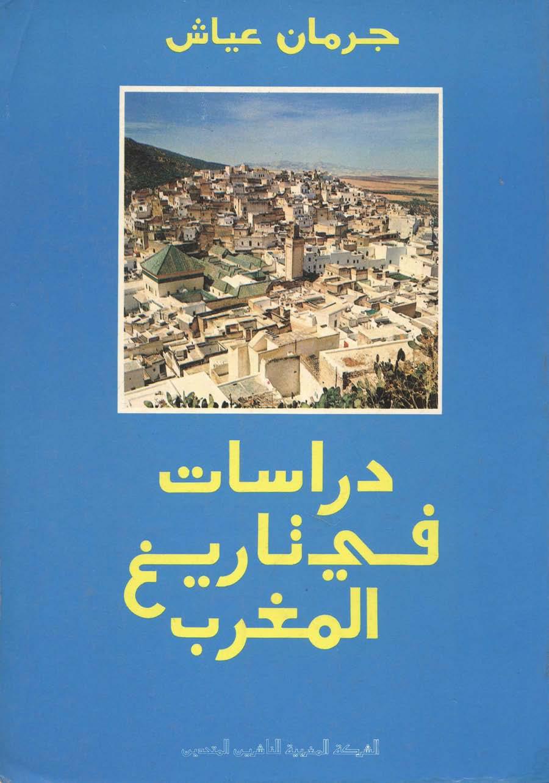 كتاب : كتاب :   دراسات في تاريخ المغرب  ل  جرمان عياش | pdf ebook  دراسات في تاريخ المغرب  ل  جرمان عياش | pdf ebook