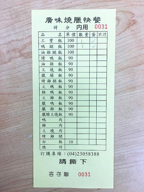 S  20463644 - 食尚玩家 台中燒臘│便當裝不停,人潮一直排的廣味燒臘快餐店