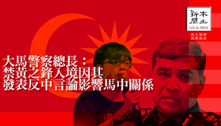 http://localpresshk.com/2015/05/hoshua-wong-acess-denied-anti-china-speech/
