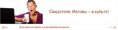 http://www.jw-vkulte.ru/
