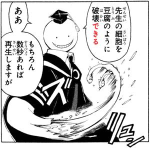 先生の細胞を豆腐のように破壊できる ああ もちろん数秒あれば再生しますが quote from manga Assassination Classroom, Ansatsu Kyoushitsu 暗殺教室