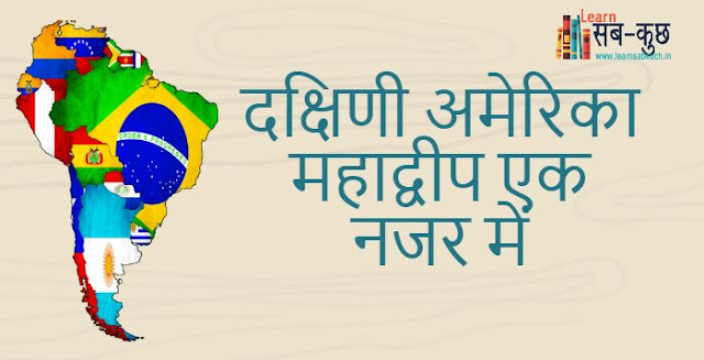 Brief Information of South America Continent in Hindi