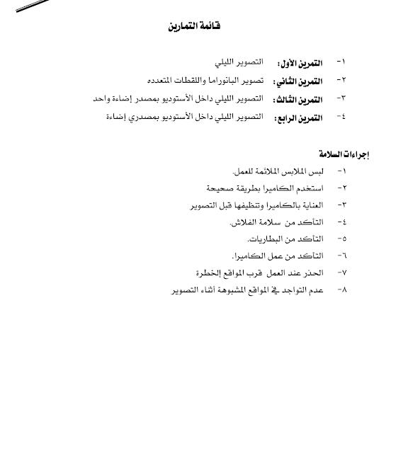 اساسيات التصوير الفوتوغرافى .pdf