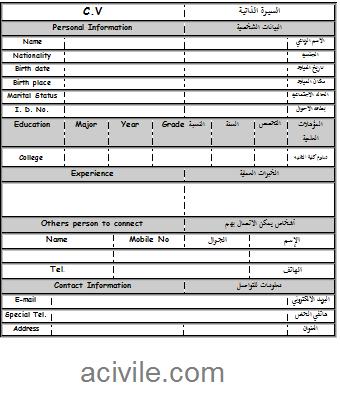 نماذج سيرة ذاتية عربي انجليزي Cv 1 المهندسون المدنيون العرب
