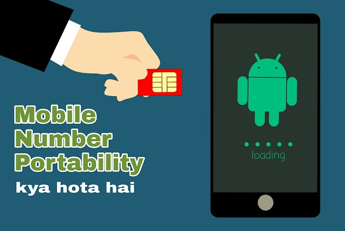 What Is Mobile Number Portability In Hindi