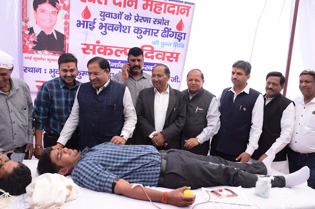 8th death anniversary of Bhuvesh Dhingra celebrated as resolution day, 151 youth donated blood donation
