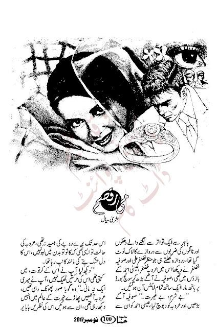 Free download Mee raqsam Episode 4 novel by Bushra Siyal pdf