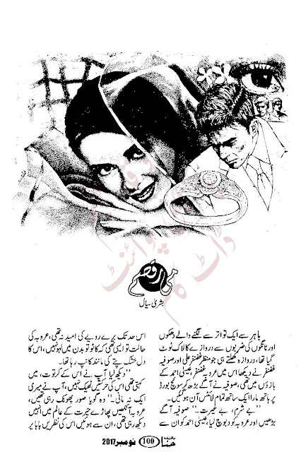 Free download Mee raqsam Episode 4 novel by Bushra Siyal pdf