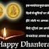 धनतेरस पर अपनों को भेजें ये हिंदी एस एम एस Dhanteras par apno ko bhejen ye hindi sms