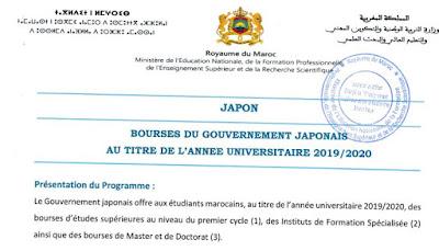 للطلبة المغاربة : منح الدراسة برسم السنة الأكاديمية 2020/2019 مقدمة من اليابان