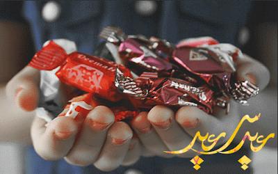 صور عن العيد
