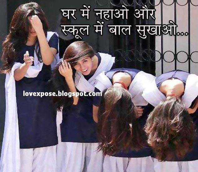 Whatsapp Hindi desi girl funny jokes pics - Lovexpose ...