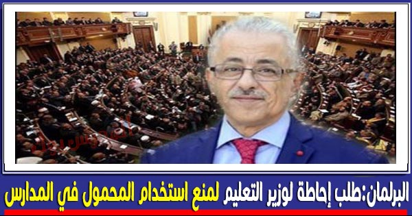 البرلمان:طلب إحاطة لطارق شوقي لمنع استخدام المحمول في المدارس