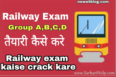 Railway Group exam A,B,C or D Ki taiyari kaise kare