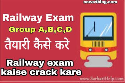 रेलवे परीक्षा की तैयारी कैसे करें Railway Exam Ki Taiyari kaise Kare