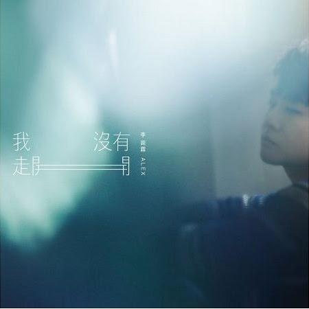 李崗霖2017年全新創作專輯【我沒有走開】