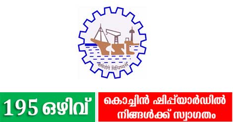 195 vacancy in Cochin Shipyard Limited
