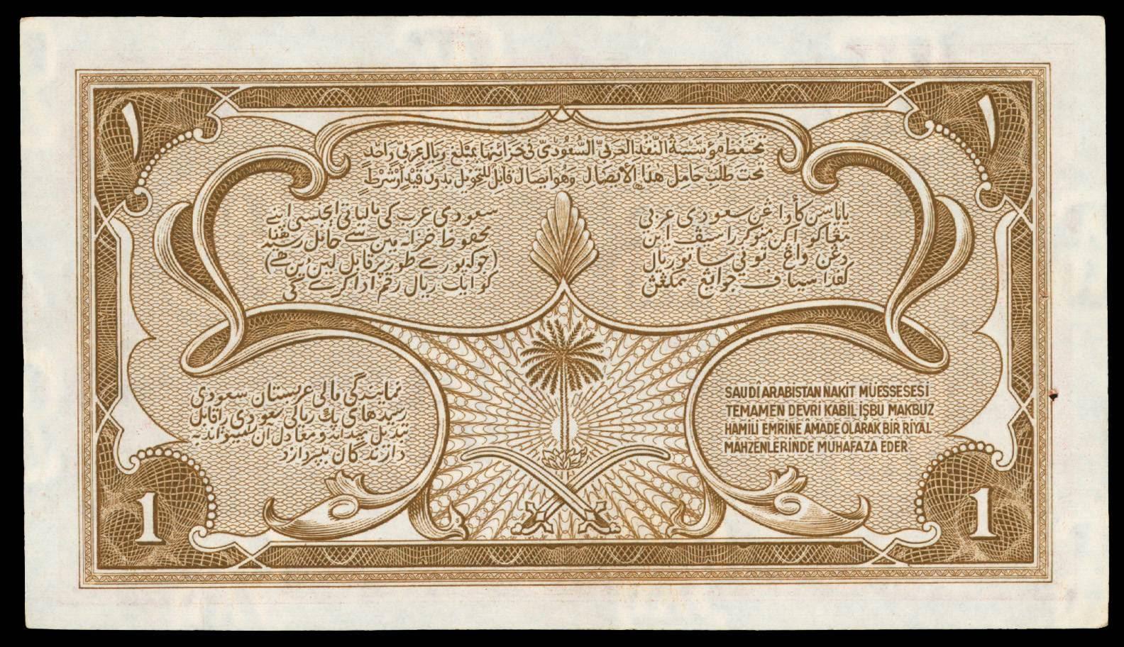 Saudi Arabia money currency One Riyal