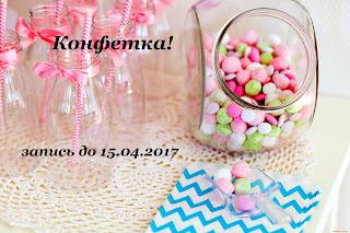 конфетка от Людмилы!
