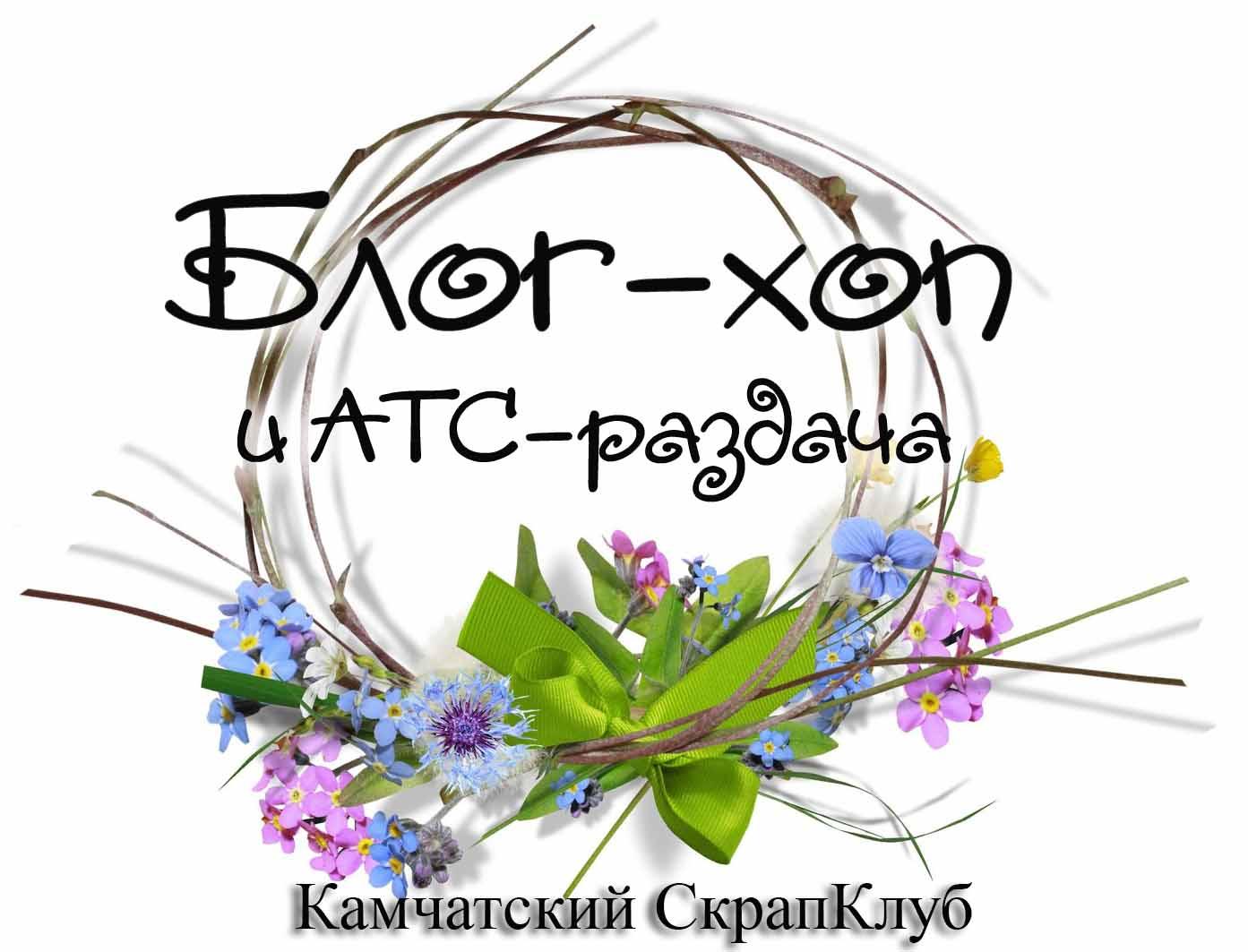 Блог-Хоп