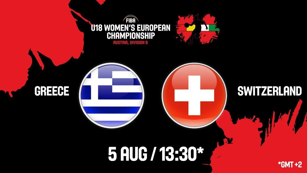 Ελλάδα - Ελβετία ζωντανή μετάδοση στις 14:30 από την Αυστρία, για το Ευρωπαϊκό Νεανίδων (Β κατηγορία)