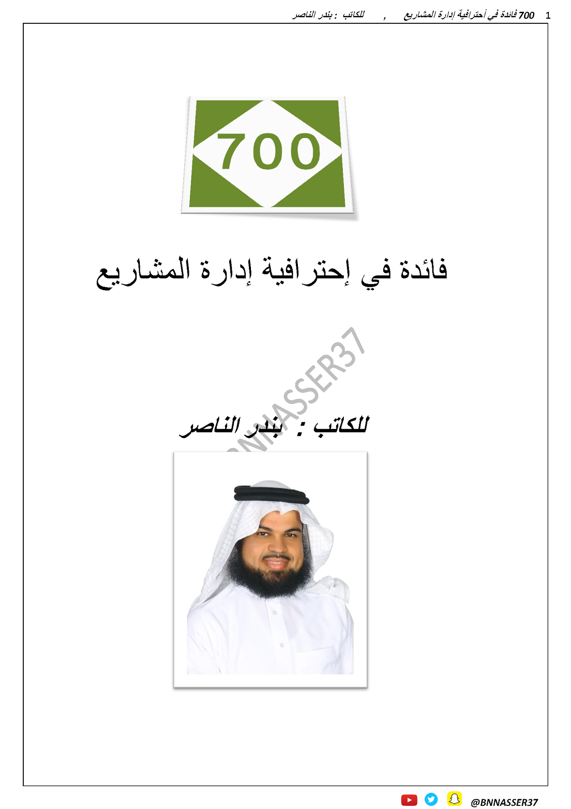700 Useful To Study Project Management Professional
