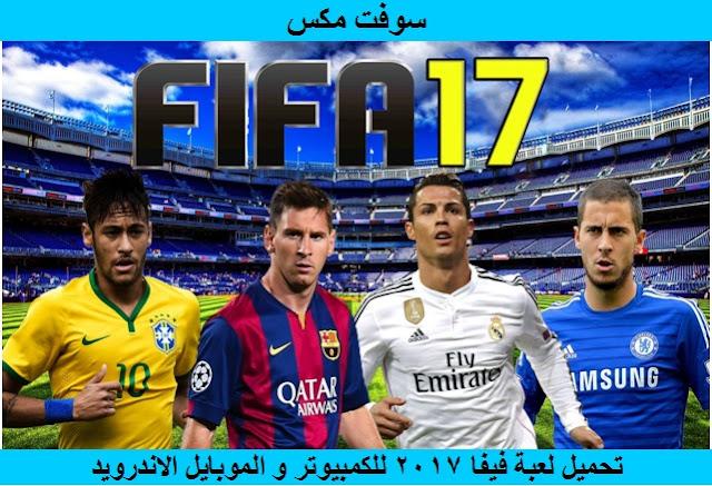 تحميل لعبة فيفا 2017 للكمبيوتر و الموبايل الاندرويد برابط مباشر ميديا فاير Download fifa 2017 game
