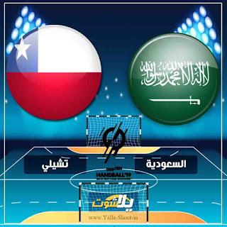 بث حي مشاهدة مباراة السعودية وتشيلي لايف اليوم 17-1-2019 في كاس العالم لكرة اليد