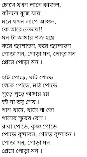 Poramon 2 title song lyrics