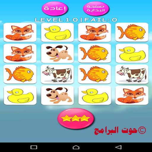 لعبة تحسين الذاكرة للأطفال B-Store