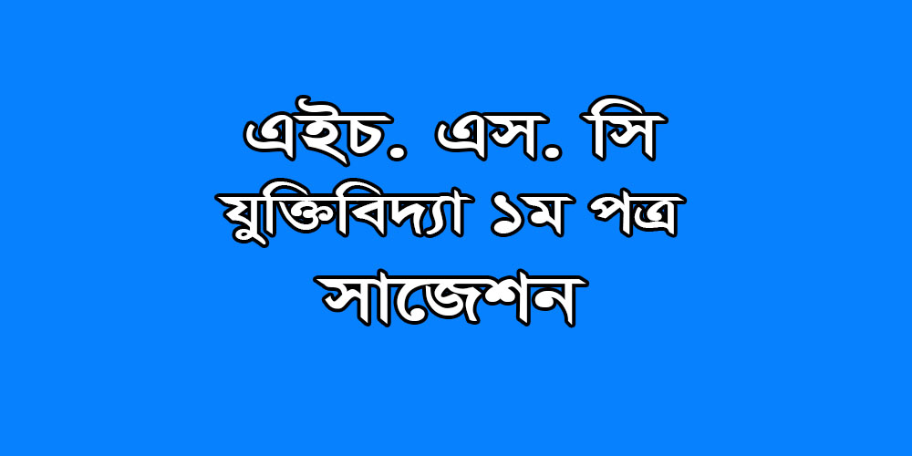 hsc Logic 1st Paper suggestion, exam question paper, model question, mcq question, question pattern, preparation for dhaka board, all boards