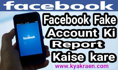 Facebook par fake account ki report kaise karte hai aur ushe facebook se delete kaise karbate hai puri jankari ke liye hindi me