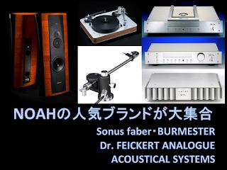 http://nojima-audiosquare.blogspot.jp/2016/05/611.html