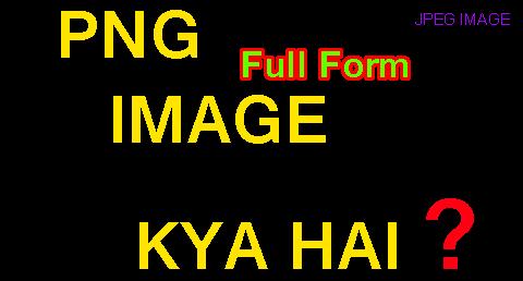 PNG full form in HINDI | PNG image Kya Hota Hai | PNG AUR JPEG में अंतर जाने क्या है ?