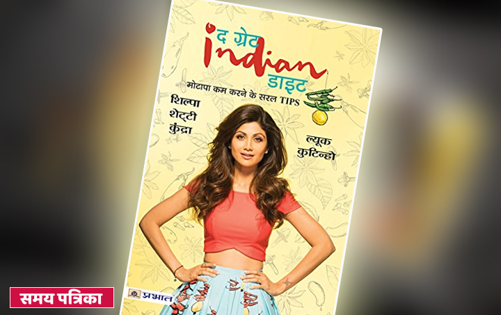 great-indian-diet-shilpa-shetty-book