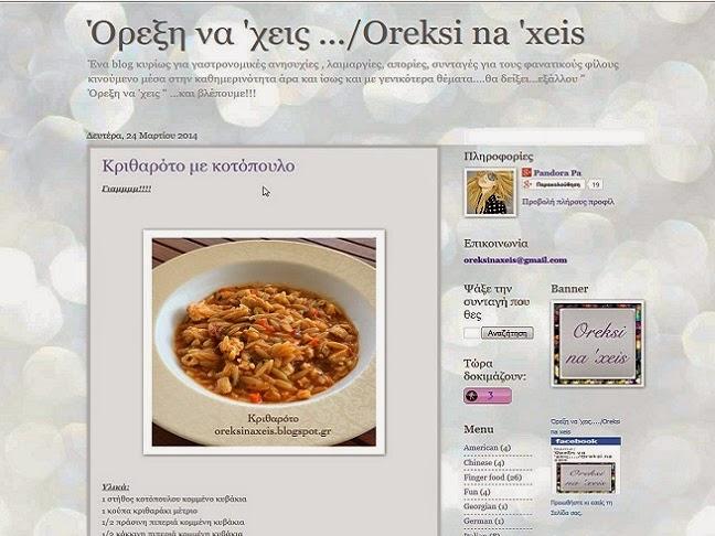 Μοναδικές «Συνταγές φαγητών» επιλεγμένες από τις κορυφαίες διαδικτυακές κουζίνες.