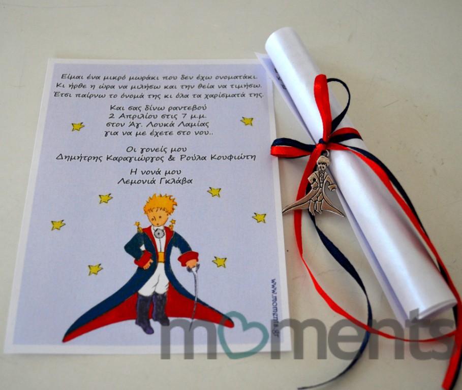 3f97d3781e0e m♡ments Blog  Προιόντα βάπτισης με θέμα τον Μικρό Πρίγκιπα του ...