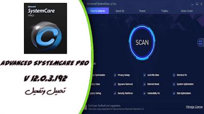 تحميل برنامج Advanced SystemCare Pro 12.0.3 لإصلاح المشاكل الشائعة وتحسينها