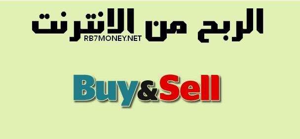 الربح من الانترنت عن طريق شراء المنتوجات واعادة بيعها